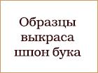 images/prod/kraska/028.jpg